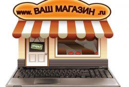 Интернет-магазин под ключ. Сколько стоит в 2016 г.