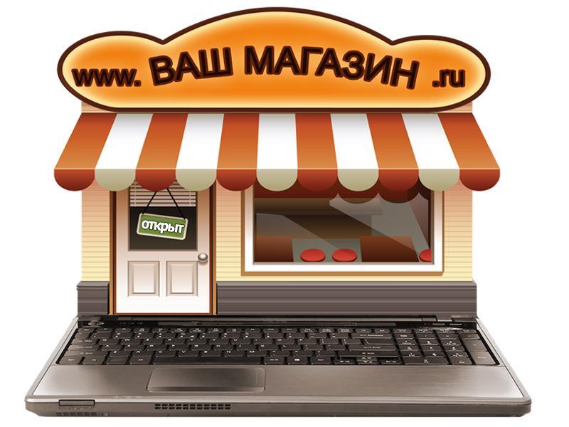 интернет магазин под ключ