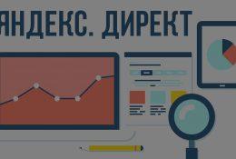 Яндекс.Директ: новый подход к рекламе на поиске