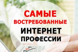 ТОП-5 самых высокодоходных и востребованных профессий в интернете