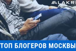Топ блогеров Москвы 2019 года. Продвижение в Инстаграм на автопилоте.
