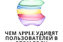 Чем Apple удивят пользователей в этом году